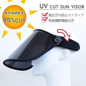 サンバイザー 日よけ帽 角度調整可能 UVカット 紫外線対策...