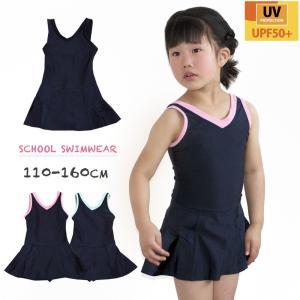 1fd72a356e45d 子供用 水着 スクール水着 ワンピース シンプル スイムウエア キッズ ジュニア 幼稚園 小学校 女の子 女児 スカート一体型