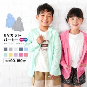 子供服 UVカットパーカー ジップパーカー パーカー 長袖 UVカット UV対策 紫外線 紫外線防止...