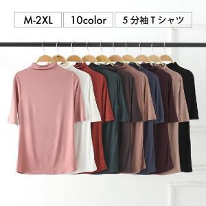 Tシャツ カットソー レディース トップス 半袖 5分袖 ハイネック ハイネックTシャツ ハイネックカットソー 無地 シンプル カジュアル 定番 ベー|plusnao