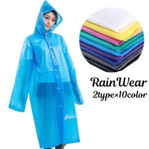 ロングレインコート フード付き カッパ 雨合羽 雨がっぱ レインウェア レインウエア 雨具 男女兼用...