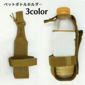 ペットボトルホルダー モールシステム対応 MOLLE対応 ドリンクホルダー 軽量 ウォーターボトル 水筒 サバイバルゲーム サバゲー 装備 ミリタリー plusnao