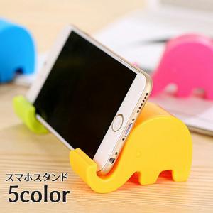 携帯スタンド スマホスタンド スマートフォン スタンド 携帯置き 可愛い 象 ゾウ エレファント アニマル 小物 箸置き ペン置き 多目的|plusnao