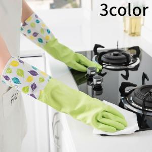 家事が楽しくなるような、かわいいデザインのゴム手袋。  【サイズについて】 長さ 約50cm  【サ...