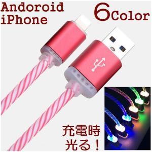 充電時に光ってカッコイイUSB充電ケーブルです。 【Apple製品対応機種】 iPhone6/7/P...