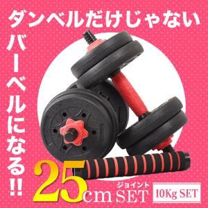 用途に合わせてダンベルにもバーベルにもできる! プレート式なので重量の調節も可能です。 自宅で手軽に...