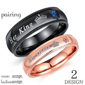 ペアリング リング 指輪 ペア お揃い おそろい カップル レディース メンズ 女性 男性 男女 英字 ラインストーン キング クイーン King Q|plusnao