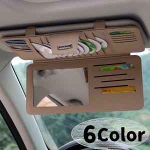 車用 サンバイザーケース サンバイザー収納 サンバイザーホルダー 車載ホルダー CD収納 DVD収納...