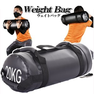 ウエイトバッグ ウェイトバッグ トレーニングバッグ 20kg 体幹トレーニング 体幹強化 筋トレ 筋力アップ 筋力トレーニング 筋肉トレーニング シェ|plusnao