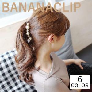 バナナクリップ ヘアクリップ ヘアアクセサリー レディース 髪留め 髪飾り ヘアアレンジ パール ラインストーン|plusnao