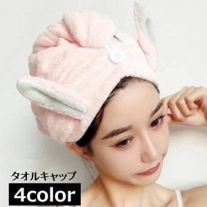 ウサギの耳がキュートなレディース用タオルキャップです。 吸水性が高くお風呂上りやジムのシャワー後など...