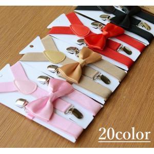 カラー展開豊富な、子ども用の蝶ネクタイとサスペンダーのセット。 子どもが小さいときは、パンツやスカー...