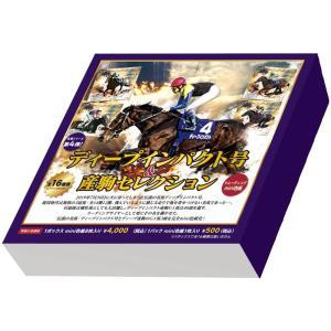 ディープインパクト号&産駒セレクション トレーディングmini色紙 (4月4日発売)