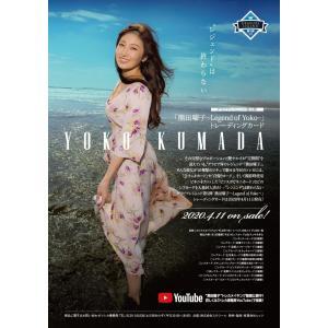 【直筆サイン入り特典カード付き】「熊田曜子〜Legend of Yoko〜」トレーディングカード 3...