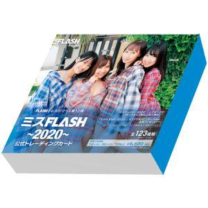 【選べるオフショットチェキ&特典カード付き!】ミスFLASH〜2020〜 公式トレーディングカード ...