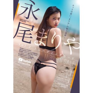【限定特典カード付き!】「永尾まりやVol.2」トレーディングカード 1ボックス(11月30日発売)