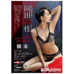 【水着オフショットチェキ付き】岡田紗佳 Vol.2トレーディングカード 1ボックス