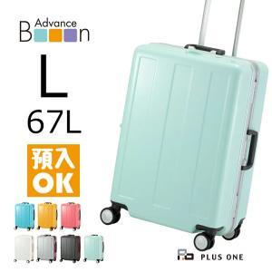 スーツケース Lサイズ 67L 静音キャスター TSAロック アドバンスブーン Type1 フレーム...