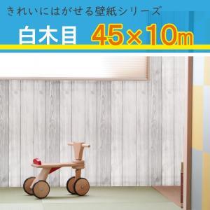 〜木目柄でお部屋をおしゃれな空間に〜  ・誰でも貼り付け簡単なシール式リメイクシート! ・壁紙の上か...