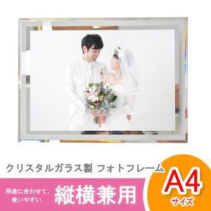 写真立て A4 フォトフレーム おしゃれ ガラス 縦横兼用 スタンドタイプ A4サイズ   【本体サ...