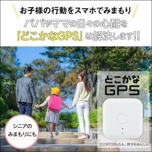 どこかなGPS 子供の居場所をスマホでみまもり 月額不要/2年分の通信料付き ソフトバンク