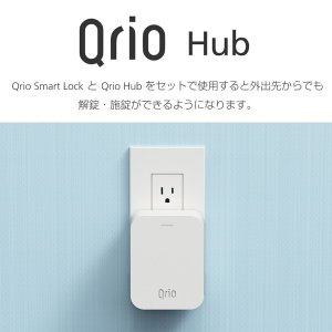 Qrio HubとQrio Lockをセットで使用すると外出先からでも解錠・施錠ができるようになりま...