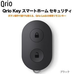 【主な特徴】  ・Qrio Lock(Q-SL2)専用のリモコンキー ・スマホが無くてもQrio L...