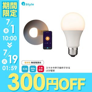 LED電球 e26 60W 調光 電球 LED スマートスピーカー Wi-Fi