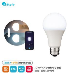 LED電球 e26 60W 調光 調色 電球 LED スマートスピーカー Wi-Fi
