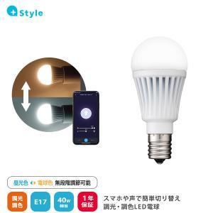 LED電球 e17 40W 調光 電球 LED スマートスピーカー Wi-Fi スマホで操作