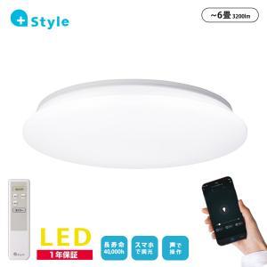 シーリングライト LED 6畳 おしゃれ 調光  アプリ スマートスピーカー Wi-Fi 昼白色