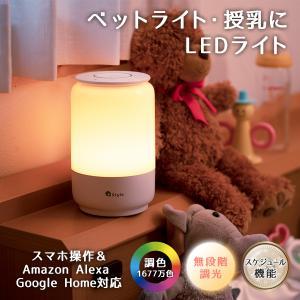 スマートLEDベッドサイドランプ  間接照明 おしゃれ 寝室 リビング 無段階調光 調色 タイマー ...