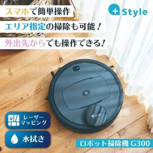 ロボット掃除機 G300 高機能 水拭き 床拭き 薄型 水洗い 自動充電 スマホで操作 +Style