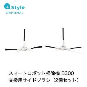 +Style ORIGINAL スマートロボット掃除機 B300 交換用サイドブラシ(2個セット)
