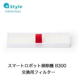 +Style ORIGINAL スマートロボット掃除機 B300 交換用フィルター