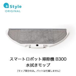 +Style ORIGINAL スマートロボット掃除機 B300 水拭きモップ(モップ部分のみ。パッ...
