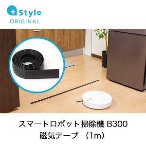 +Style ORIGINAL スマートロボット掃除機 B300 磁気テープ (1m)