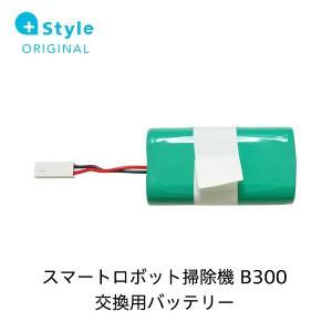 【+Style ORIGINAL】スマートロボット掃除機 B300 交換用バッテリー