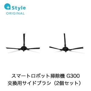 +Style ORIGINAL スマートロボット掃除機 G300 交換用サイドブラシ(2個セット)