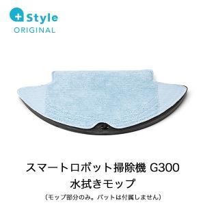 スマートロボット掃除機 G300 水拭きモップ(モップ部分のみ。パットは付属しません)