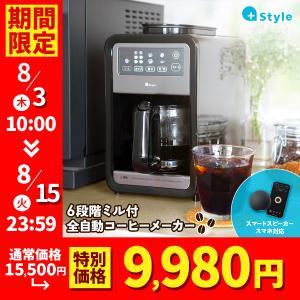 +Style ORIGINAL スマート全自動コーヒーメーカー タイマー ミル6段階 豆・粉両対応 ...