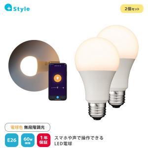 LED電球 e26 2個セット 60W 調光 電球 LED スマート Wi-Fi