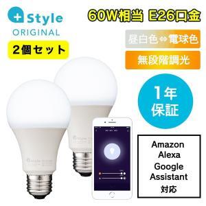 LED電球 e26 2個セット 60W 調光 調色 電球 LED スマート Wi-Fi