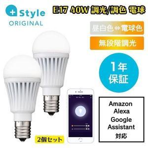 LED電球 E17 2個セット 40W 調光 調色 電球 LED スマート Wi-Fi スマホで操作