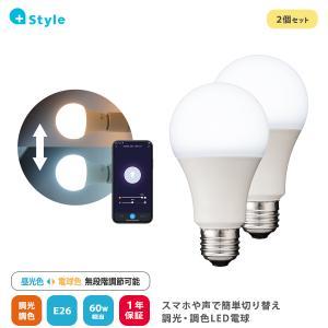 スマートLED電球 60W E26 調光 調色 2個セット ライト リモコン 間接照明 ルームライト...