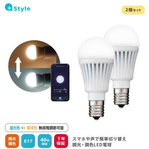 スマートLED電球 40W E17 調光 調色 2個セット ライト リモコン 間接照明 ルームライト 電球色 昼光色 昼白色 温白色 明るい アレクサ Google Homeの画像
