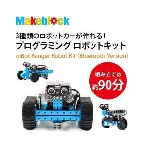 mBot Rangerロボットキットは3in1のSTEM教育用ロボットキットです。オフロード走行する...