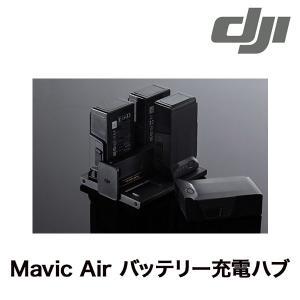 DJI Mavic Air バッテリー充電ハブ