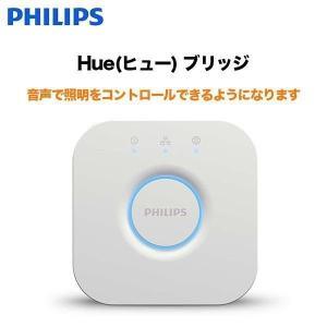 Philips Hue ヒュー ブリッジ