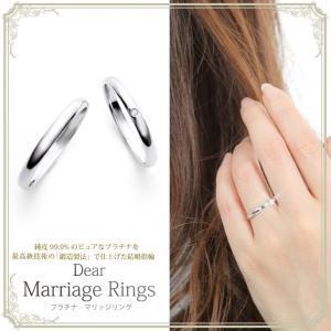 「Dear」は純度99.9%のピュアなプラチナを最高級の「鍛造製法」で仕上げた結婚指輪です。品位試験...